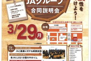 3/29 オホーツクJAグループ合同説明会