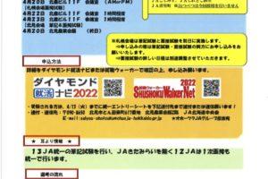 4/19 オホーツクJAグループ採用試験